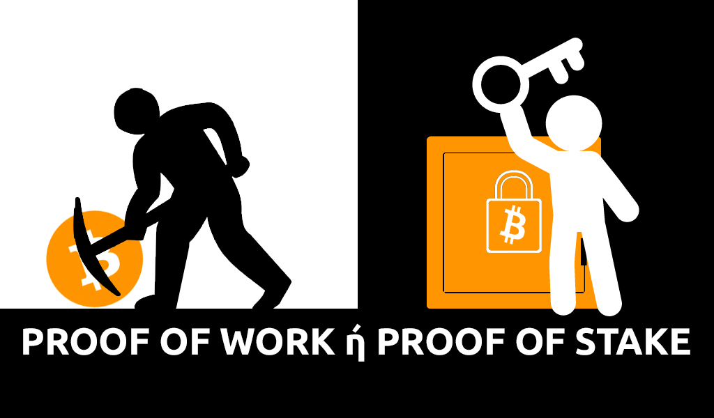 Proof of Stake και Proof of Work
